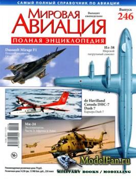 Мировая авиация (Выпуск 246) (ноябрь 2013)