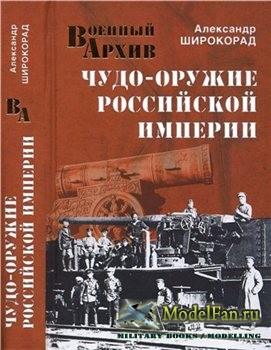Чудо-оружие Российской империи (Александр Широкорад)