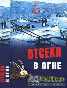 Отсеки в огне (Владимир Шигин)