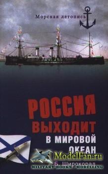 Россия выходит в Мировой океан (Александр Широкорад)