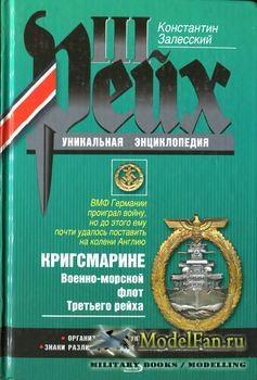 Кригсмарине: Военно-Морской Флот Третьего Рейха (К.Залесский)