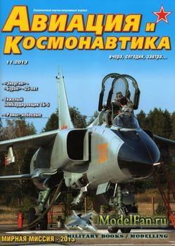 Авиация и Космонавтика вчера, сегодня, завтра 11.2013 (нояврь)