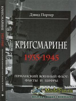Кригсмарине 1935-1945: Германский военный флот: Факты и цифры (Дэвид Портер ...
