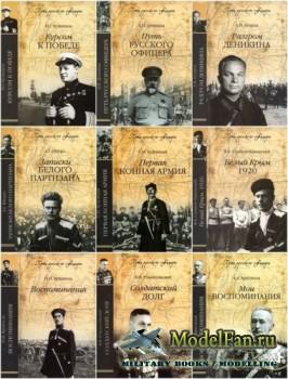 Путь русского офицера (11 томов)