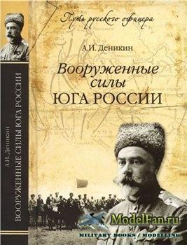 Вооруженные силы Юга России (Антон Деникин)
