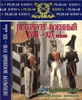 Петербург военный XVIII-XIX веков (Составитель: В. Черников)