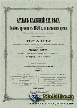 Атлас сражений XIX века в 20-ти выпусках (17 томов)