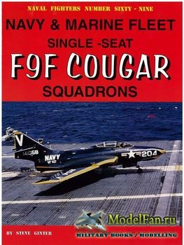 Naval Fighters №69 - Navy & Marine Fleet Single-Seat F9F Cougar Squadrons