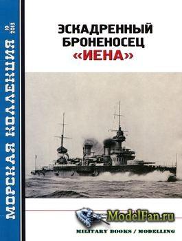 Морская Коллекция №10 2013 - Эскадренный броненосец