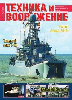 Техника и вооружение №11 (ноябрь) 2013