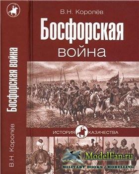 Босфорская война (Владимир Королев)