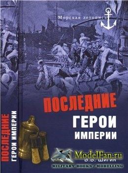 Последние герои империи (Владимир Шигин)