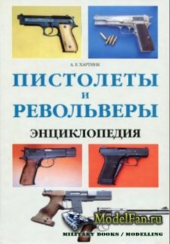 Пистолеты и револьверы. Энциклопедия (Хартинк А.Е.)
