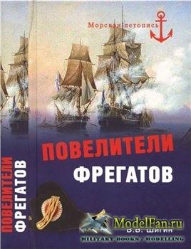 Повелители фрегатов (Владимир Шигин)