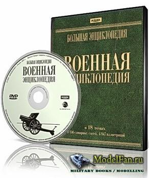 Военная энциклопедия (ООО