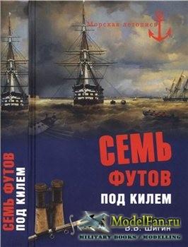 Семь футов под килем (Владимир Шигин)