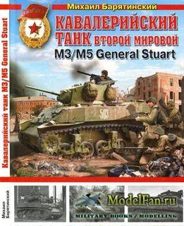 Кавалерийский танк Второй Мировой М3/М5 General Stuart (Михаил Барятинский)