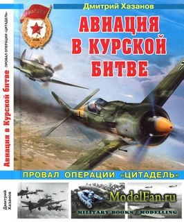 Авиация в Курской битве (Дмитрий Хазанов)