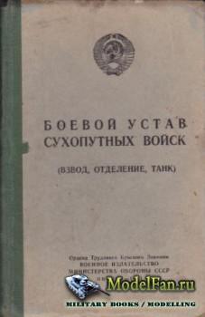 Боевой устав сухопутных войск (взвод, отделение, танк)