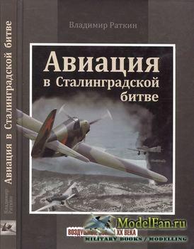 Авиация в Сталинградской битве (Владимир Раткин)