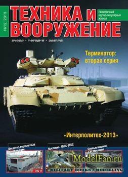 Техника и вооружение №12 (декабрь) 2013