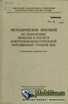 Методическое пособие по подготовке номеров и расчёта контрольно-испытательн ...