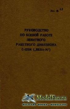 Руководство по боевой работе зенитного ракетного дивизиона С-125М (