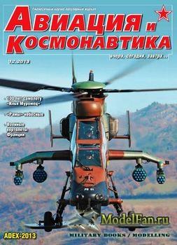 Авиация и Космонавтика вчера, сегодня, завтра 12.2013 (декабрь)
