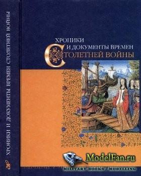 Хроники и документы времен Столетней войны (Ю. Малинин)