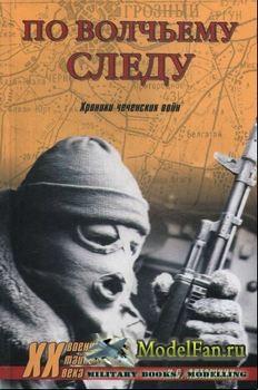 По волчьему следу. Хроники чеченских войн (Николай Асташкин)