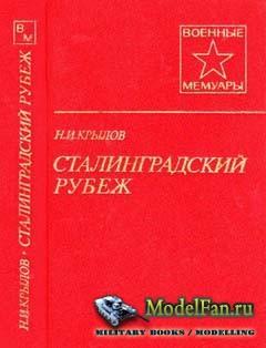 Сталинградский рубеж (Николай Крылов)