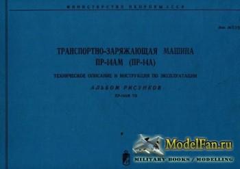 Транспортно-заряжающая машина ПР-14АМ (ПР-14А). Техническое описание и инст ...
