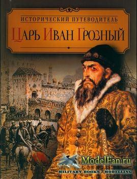 Царь Иван Грозный (Колыванова В.)