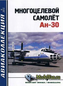 Авиаколлекция №6 2013 - Многоцелевой самолет Ан-30