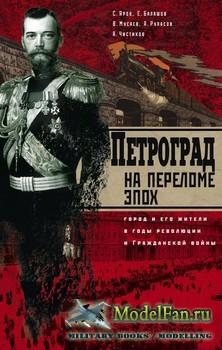 Петроград на переломе эпох. Город и его жители в годы революции и Гражданск ...