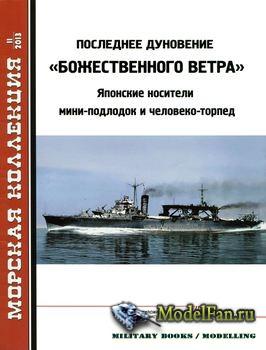 Морская Коллекция №11 2013 - Последнее дуновение