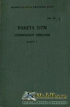 Ракета 217М. Техническое описание. Книга 1. Устройство ракеты. Общие сведен ...