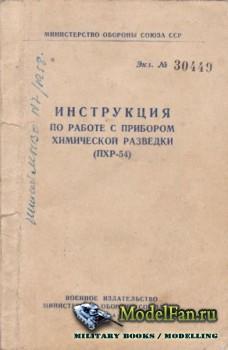 Инструкция по работе с прибором химической разведки (ПХР-54)