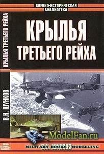 Крылья Третьего Рейха (Виктор Шунков)