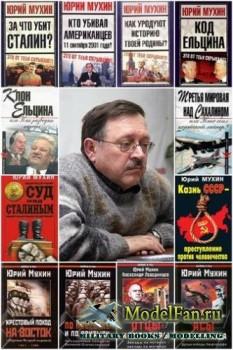Юрий Мухин - Сборник произведений (70 книг)