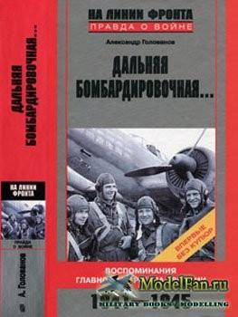 Дальняя бомбардировочная... (Александр Голованов)