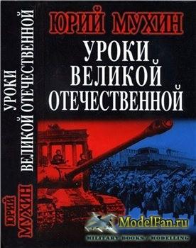 Уроки Великой Отечественной (Юрий Мухин)