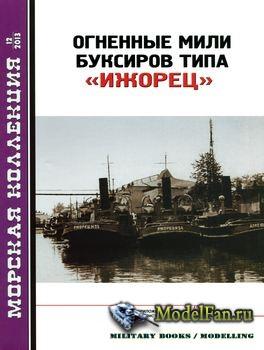 Морская Коллекция №12 2013 - Огненные мили буксиров типа
