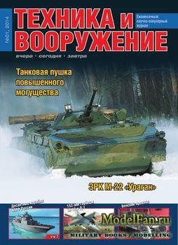 Техника и вооружение №1 (январь) 2014