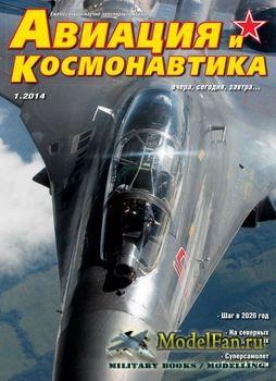 Авиация и Космонавтика вчера, сегодня, завтра 01.2014 (январь)