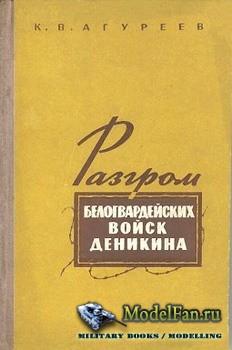 Разгром белогвардейских войск Деникина (Агуреев К.В.)
