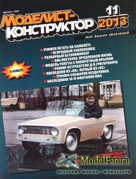 Моделист-Конструктор №11 (ноябрь) 2013