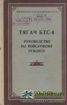 Тягач БТС-4. Руководство по войсковому ремонту