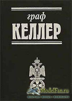 Граф Келлер ( Н. Ганина, Сергей Фомин, Руслан Гагкуев, Сергей Балмасов)