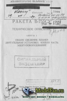 Ракета В-755СУ. Техническое описание. Книга 1